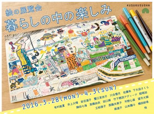絵の展覧会『暮らしの中の楽しみ』 絵の教室 楠々社