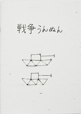 戦争うんぬん/作・佐野洋平/楠々社/2013年
