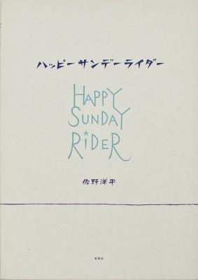 ハッピーサンデーライダー/作・佐野洋平/新風舎/2006年