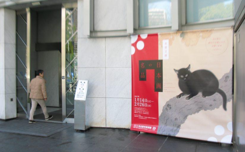 日本画の名品
