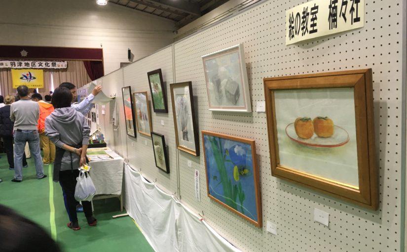 羽津地区文化祭