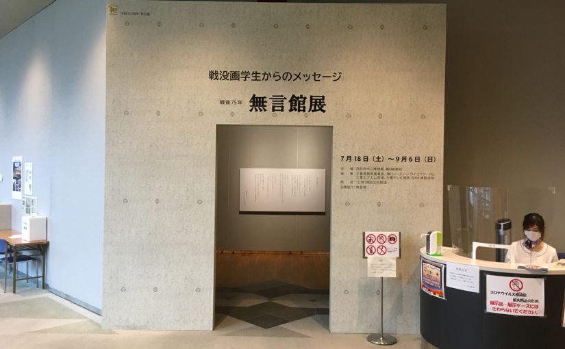 戦後75年 無言館展 ~戦没画学生からのメッセージ~ 四日市市立博物館 市制123年 特別展
